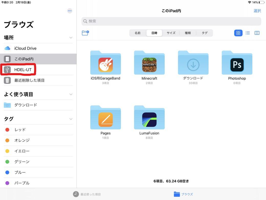 iPad HDD